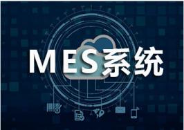 MES两大国际标准介绍--从原理入手认识MES系统